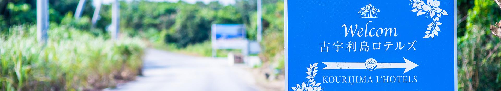 アクセスについて | 沖縄古宇利島 貸別荘ヴィラ宿泊の古宇利島ロテルズ