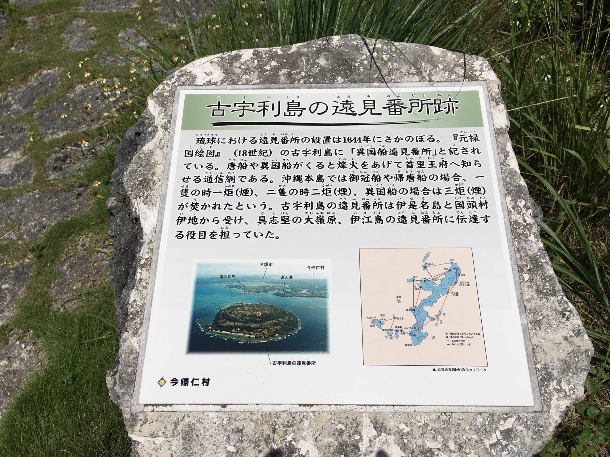 古宇利島 遠見番所跡
